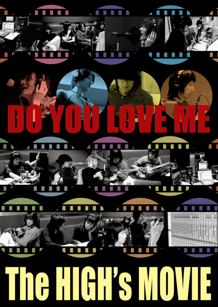 映画「DO YOU LOVE ME」DVD