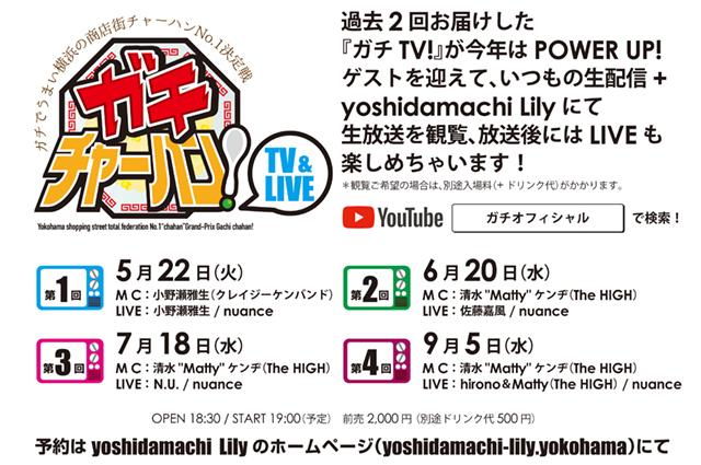gachi-TV_2018